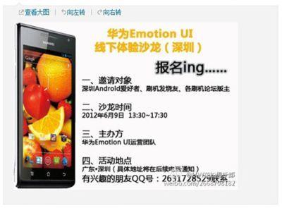 Huawei-Emotion-UI