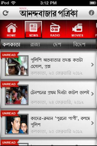 ABP-iOS-App-1