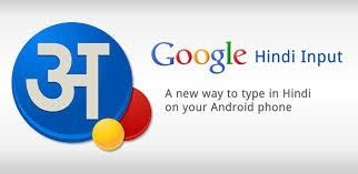 Google app in hindi