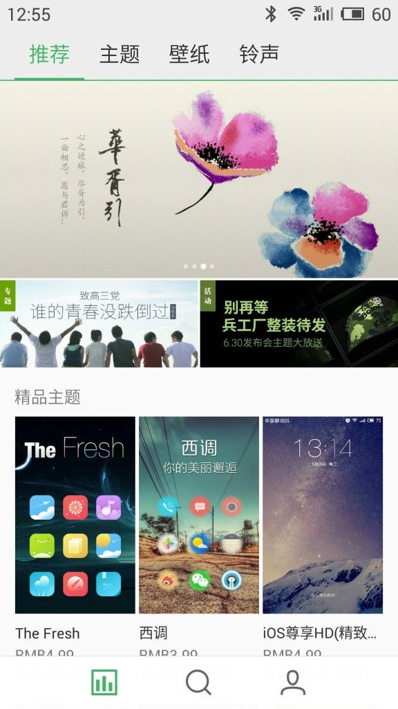 MEIZU m2 note_themes_2