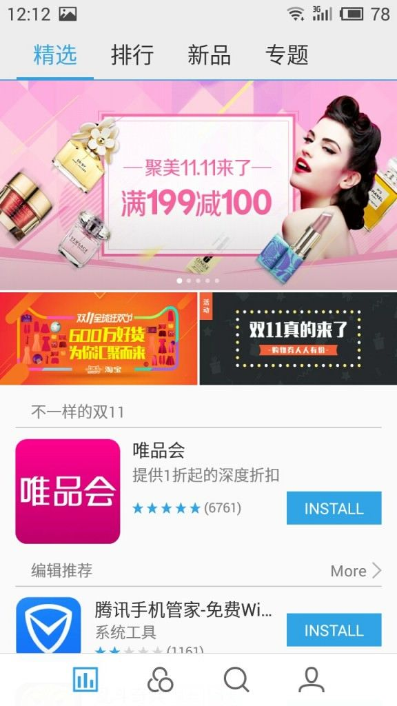Meizu m2_AppCenter