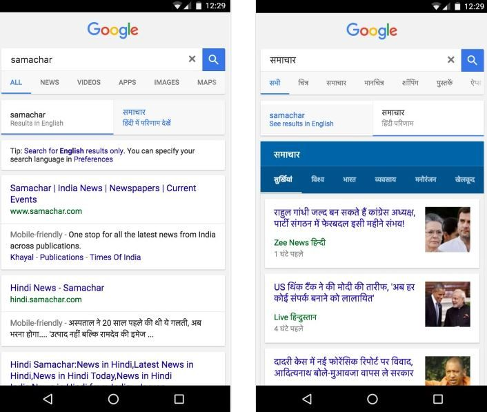 Google now lets you switch between English and Hindi search results
