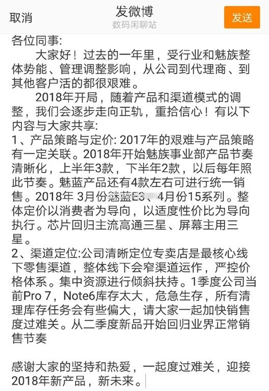 MEIZU Official Memo Leaked Reveals Roadmap For 2018
