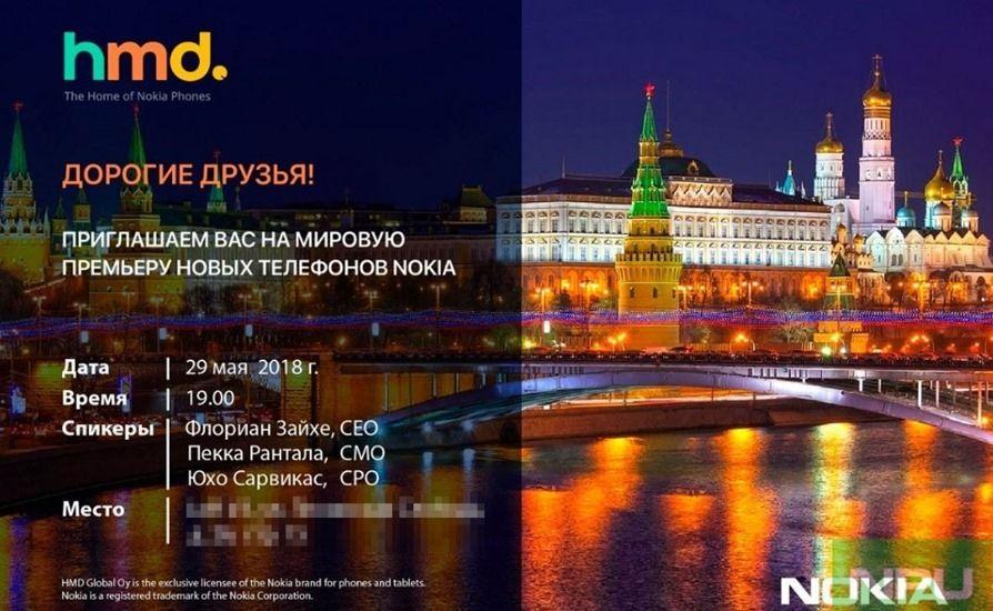 Nokia Event Invite