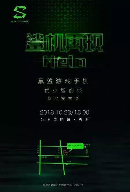 Xiaomi Black Shark 2 invite leak