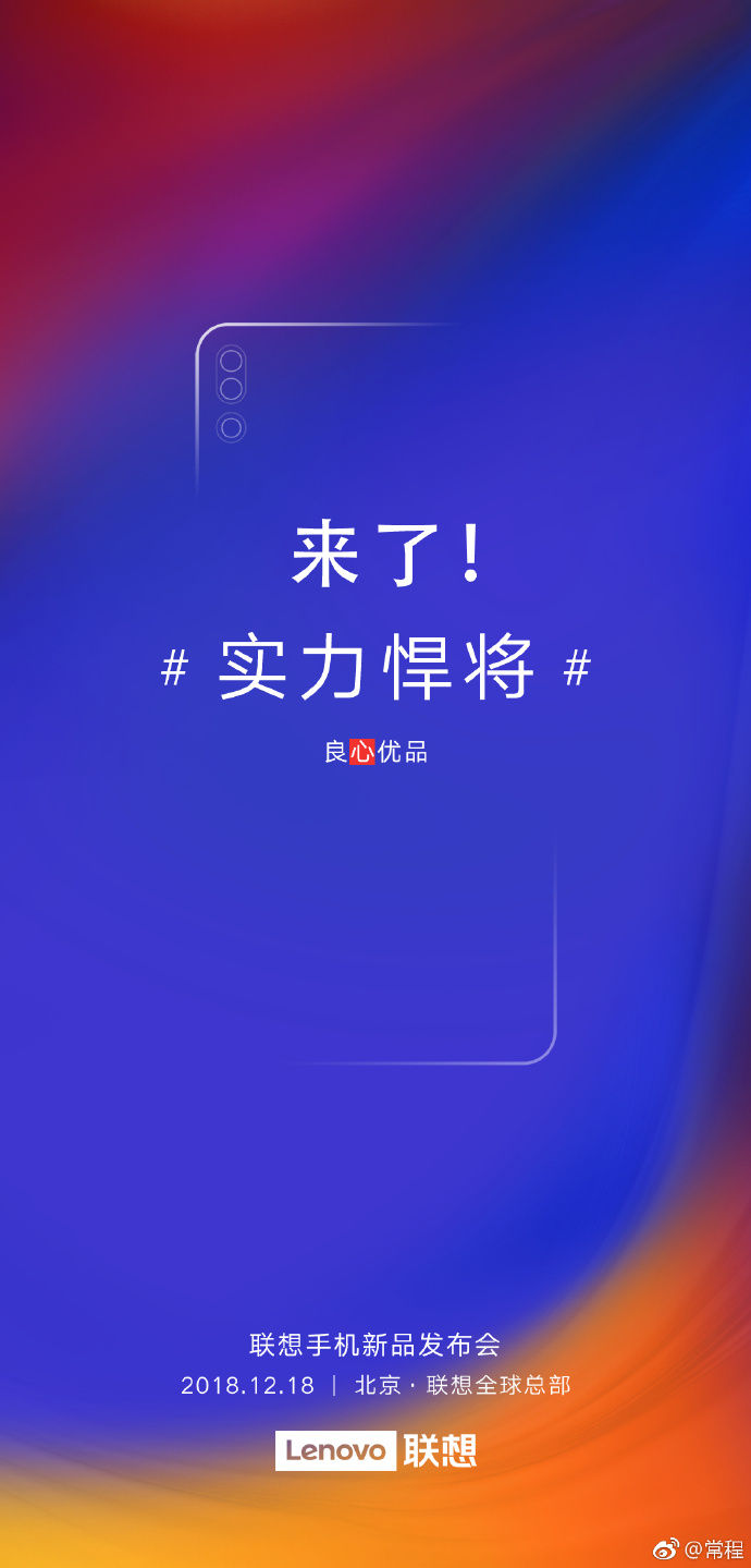 Lenovo Z5s launch date 1