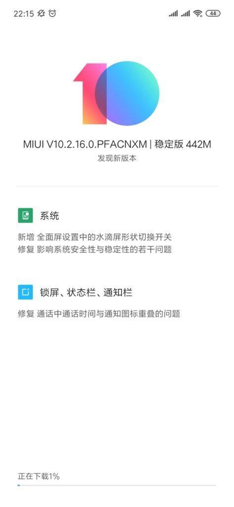هاتف Xiaomi Mi 9 يحصل على تحديثات للنوتش فى MIUI 10 الجديد