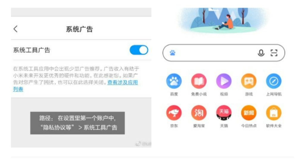 Xiaomi finally lets users switch off ads on MIUI 10 with